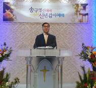 2021.01.03 영원한 주의 말씀으로 세워가는 교회  하민호목사 인천시민교회